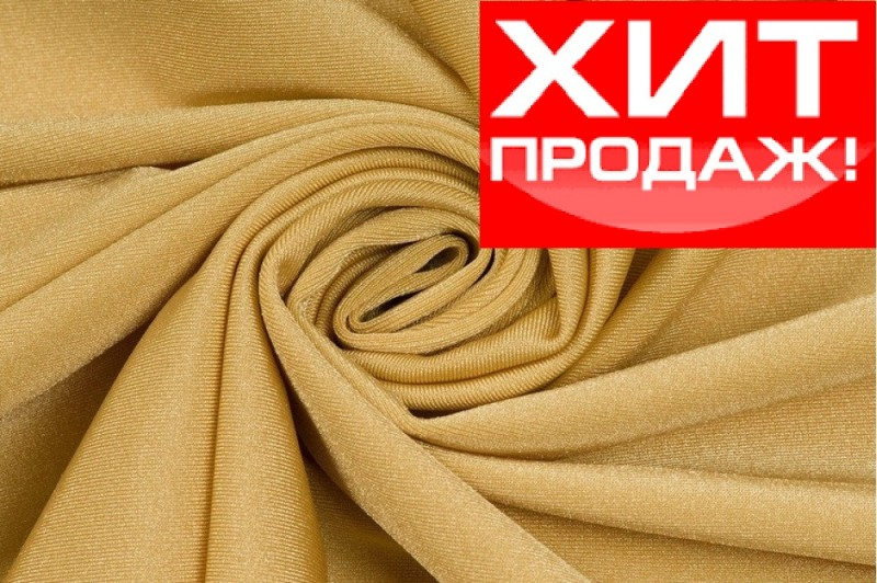 Купить ткань Бифлекс (бежевый) оптом