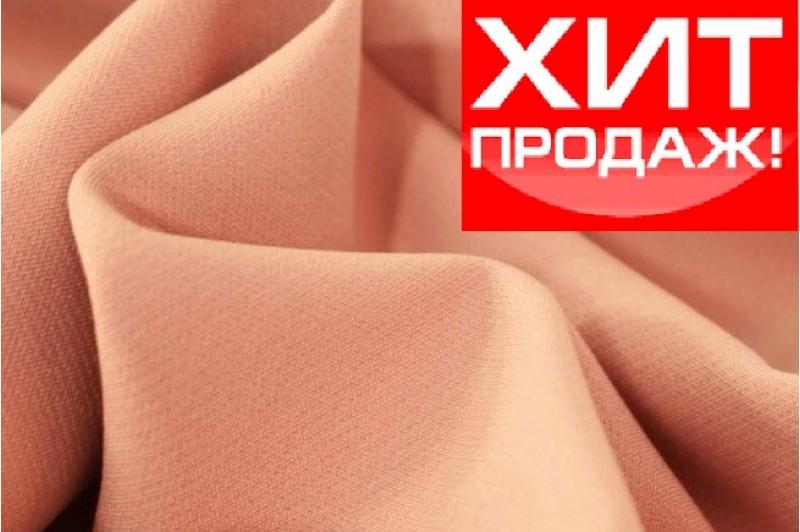 Купить ткань Креп-костюмка (персиковая) оптом и в розницу